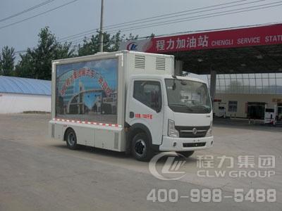 程力威牌CLW5070XXC4型宣传车