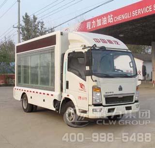 程力威牌CLW5040XXCZ4型宣传车